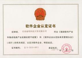 优乐娱乐企业认定证书